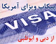 پیکاپ ویزای آمریکا
