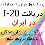 دریافت برگه i20 در ایران